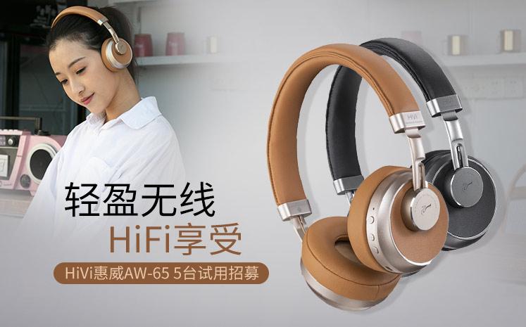 HiVi惠威AW-65无线蓝牙高档耳机 试用招募