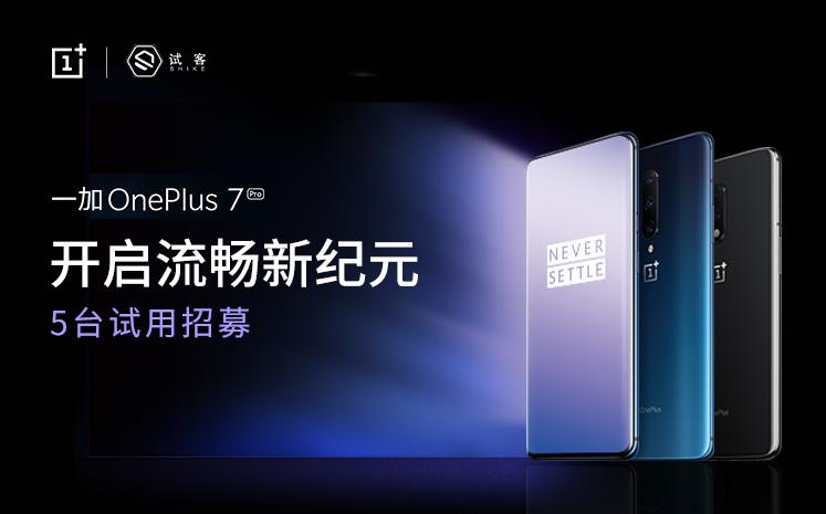 一加OnePlus 7 Pro 试用招募