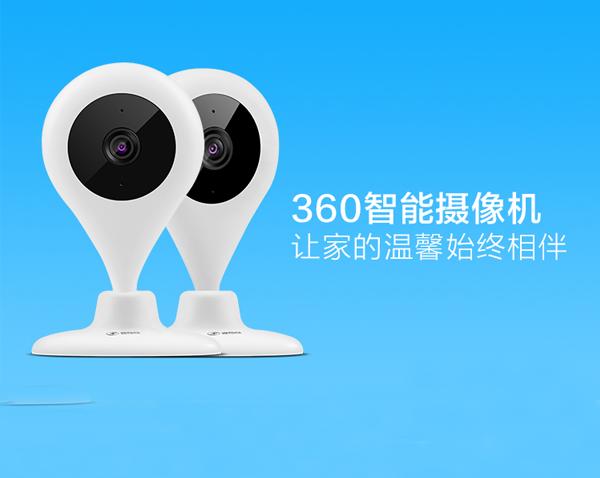 360智能摄像机,又称360小水滴,是一款WiFi摄像机,不需要连接电脑,只要配合360家庭卫士手机客户端就能使用。这款摄像机适合不放心家里老人、小孩的上班族,也适合爱宠物星人随时一解相思之苦,总之这是一部居家必备的神器。其设计造型参照水滴形状,颜值秒杀市面上的其他同类产品。360小水滴采用SONY传感器,支持微光夜视、双向语音、移动报警、存储等多种功能。底部的转轴是球形设计,支持机身360旋转,加上机身前后俯冲的角度,可以满足任意视角的捕捉。 产品细节:   产品特色:  底座采用360度转轴